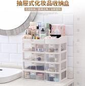 化妝盒 臥室大容量梳妝台整理盒桌面置物架特大號化妝收納架igo 唯伊時尚