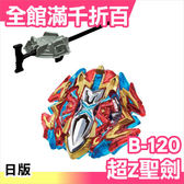 【小福部屋】日版 戰鬥陀螺 超Z聖劍 破壞聖劍 B-120 2018新款 熱銷第一【新品上架】