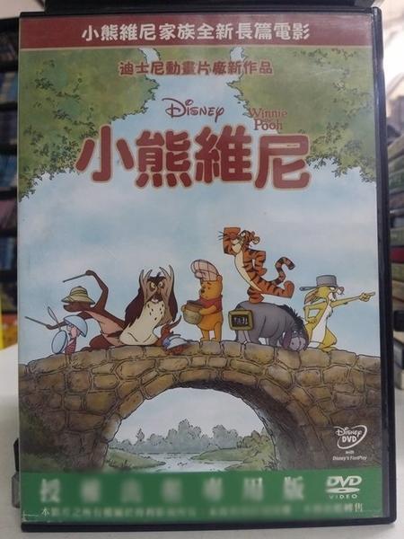 挖寶二手片-B01-069-正版DVD-動畫【小熊維尼/電影版】-迪士尼 國英語發音(直購價)