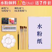 水彩顏料 套裝兒童學生用瑪麗馬力牌初學者12色18色24色繪畫無毒美術生 快速出貨