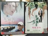 挖寶二手片-C01-000-正版DVD-電影【非誠勿擾 1+2/系列2部合售】-(直購價)