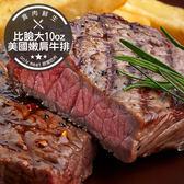 10盎司美國Choice級比臉大嫩肩牛排(285g±5%/片)(食肉鮮生)