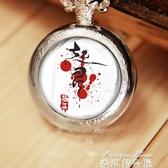 懷錶動漫周邊懷錶禮物時尚復古翻蓋項鍊錶 麥琪精品屋