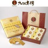 【九個太陽】杏仁酥6入禮盒(蛋素) 含運價560元
