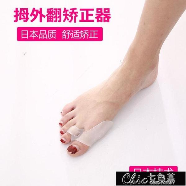 分趾器 大腳趾外翻矯正器拇指外翻分離器成人男女日用用可穿鞋硅膠分趾器