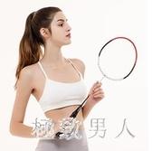 羽毛球拍雙拍成人男女進攻耐用型兒童初學生套裝耐打訓練 JY6270【極致男人】