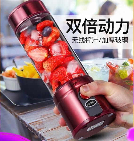 便攜式電動榨汁機迷你家用充電小型攪拌打炸水果汁機榨汁杯【凱斯盾】