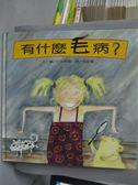 【書寶二手書T1/少年童書_ZEA】有什麼毛病?_巴貝柯爾