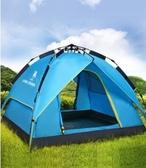 帐篷駱駝戶外全自動帳篷3-4人野外露營防雨雙層加厚休閒折疊帳篷套裝LX 宜室家居