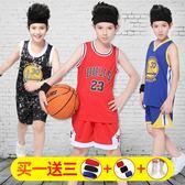 運動兒童籃球服男女童幼兒園