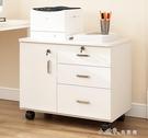 辦公室文件櫃帶鎖抽屜儲物櫃收納行動矮櫃桌...