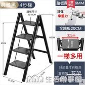 多 家用小梯子摺疊加厚鋁合金花架梯凳三步便攜置物馬凳NMS  樂事館