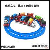 小火車套裝軌道聲光電動車頭thomas合金磁性火車玩具XW 萊爾富免運