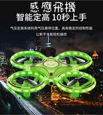 【獨愛3c】【現貨買一送二】手勢遙控飛行器 感應飛機 親子玩樂 智能手錶感應UFO玩具  遙控 空拍