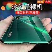 華為nova5pro手機殼超薄nova5透明矽膠nova5i全包防摔nova4/4e男女nova5ipro 店慶降價