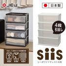 日本JEJ SiiS系列 4層寬版抽屜櫃