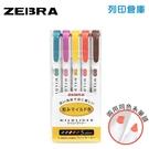 ZEBRA 斑馬 Mildliner WKT7-5C-RC 雙頭柔色螢光筆 5色/組