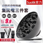 吹風機罩-電吹風機造型散風罩吹捲發的大烘罩頭發烘干器定型烘干吹風筒頭 提拉米蘇