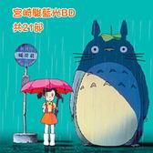【宮崎駿卡通動畫】BD全系列套裝(共21部) 全套9.5折