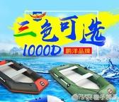 三人四人橡皮艇加厚硬底釣魚船馬達充氣船皮劃艇沖鋒舟夾網氣墊船QM   (橙子精品)