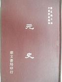【書寶二手書T4/歷史_DD5】元史_民69