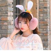 秋冬季耳罩保暖護耳套包耳親子可愛學生兔耳朵加厚耳捂可折疊 QQ1264『東京衣社』
