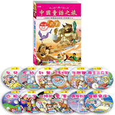 中國童話之旅(12入CD)