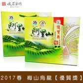2017寒露 阿里山比賽茶 烏龍組優質獎 峨眉茶行