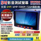 【CHICHIAU】工程級5吋四合一AHD/TVI/CVI/CVBS 1080P/5MP數位類比網路/影音訊號顯示器工程寶