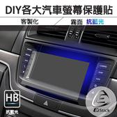 【Ezstick抗藍光】汽車 GPS 靜電式 防藍光AG霧面LCD液晶螢幕貼 客製化 8.5吋~10吋以下規格
