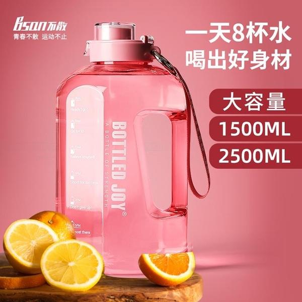 bottled joy超大容量運動水壺女夏天吸管水杯健身便攜水瓶2000ml 滿天星
