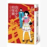浪花少年偵探團【全新書封版】
