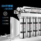 六級不銹鋼凈水器家用直飲廚房自來水龍頭過濾器超濾凈水機 st646『寶貝兒童裝』