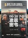 挖寶二手片-P01-311-正版DVD-...