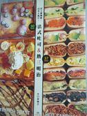 【書寶二手書T1/餐飲_WFB】史上最簡單!日本大風行!法式吐司&熱三明治_水口菜穗子