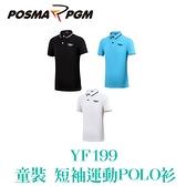 POSMA PGM 童裝 短袖 POLO衫 休閒 翻領 學院風 素色 防曬 吸濕 排汗 黑 YF199BLK
