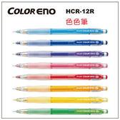 [奇奇文具]    【PILOT 百樂】HCR-12R色色0.7自動鉛筆/可擦拭色色筆