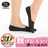 瑪榭 3D立體貼合止滑隱形襪  MS-21712