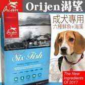 【培菓寵物48H出貨】Orijen渴望》六種鮮魚犬飼料-1kg