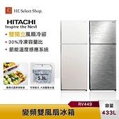 HITACHI日立 443公升 變頻雙風扇冰箱 RV449 冷凍容量比30%