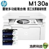 【搭CF217A原廠碳粉匣3支】HP LaserJet Pro MFP M130a 雷射多功能複合機