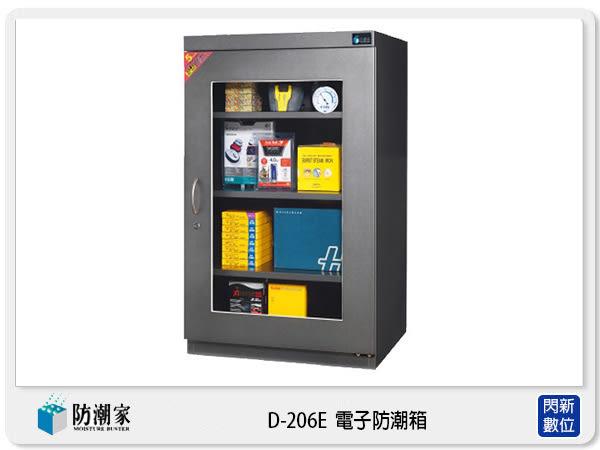 【分期零利率,免運費】 防潮家 D-206E 旗艦系列 電子防潮箱 243L (D206E,台灣製,五年保)