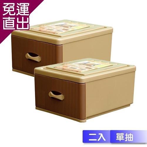 收納樂 『風尚』26L整理箱單抽式 (二入/ 組)【免運直出】