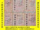 二手書博民逛書店中醫函授通訊罕見1983年6冊全Y278296