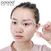 帶眉梳小梳子修眉剪刀化妝剪初學者新手修眉毛工具