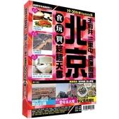 北京食玩買終極天書 2019 20版(王府井 三里屯 奧運園區)
