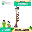 綠綠好日 DYSON 戴森 簡約原木收納架 適 V6 V7 V8 V10 V11 吸塵器配件 置物架 吸塵器收納架