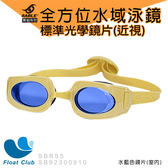 【SABLE黑貂】RS-923全方位水域泳鏡泳鏡鏡框x標準光學鏡片(室內款)/黃色(一副)