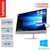 Lenovo IdeaCentre AIO 520 F0DJ00DMTV 23.8吋i3-8100T四核雙碟獨顯十點觸控液晶電腦