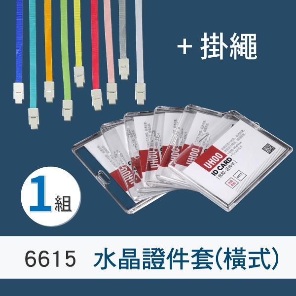 【UHOO】(一組) 6615 水晶證件套組合配 (橫式) 識別證套  掛繩 卡套 員工證 吊牌 卡匣 名片套 名牌套